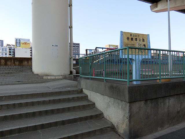 吾妻橋の左岸下流側にある吾妻橋公園脇の階段を上がる。